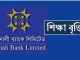 Sonali Bank Scholarship Notice