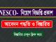 UNESCO Dhaka Job Circular Online