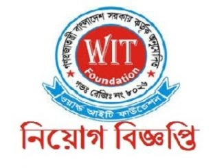 World Information Technology Foundation Job Circular Online