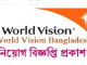 World Vision Bangladesh Job Circular Online
