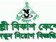 Polli Bikash kendra Job Circular Online