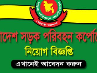 BRTC Job Circular Online