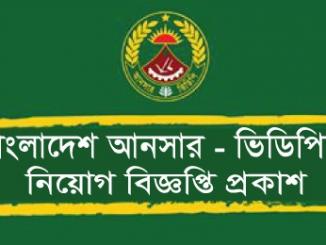 Bangladesh Ansar VDP Job Circular Online