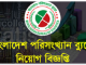 Bangladesh Statistics Bureau Job Circular Online