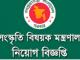 Cultural Affairs Ministry MOCA Job Circular Online