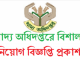 Directorate General of Food DGF Job Circular Online
