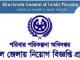 Family Planning Directorate General DGFP Job Circular Online