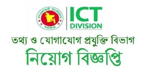 ICT Division Job Circular 2019 - www ictd gov bd ejobbd