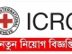 International Committee of the Red Cross Job Circular Online