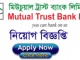 Mutual Trust Bank Limited Job Circular Online