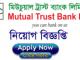 Mutual Trust Bank Limited Job Circular Online