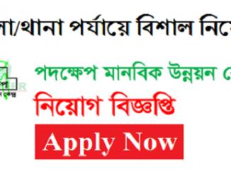 Padakhep Manabik Unnayan Kendra Job Circular Online
