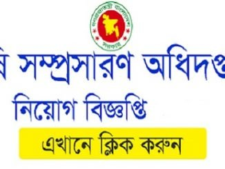 Agricultural Extension Department DAE Job Circular Online