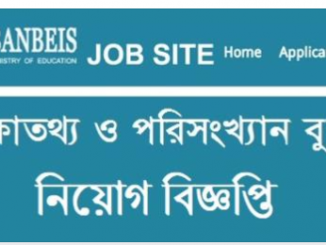 BANBEIS Job Circular Online