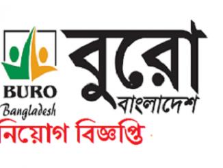 BURO Bangladesh NGO Job Circular Online