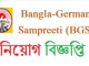Bangla-German Sampreeti Job Circular Online