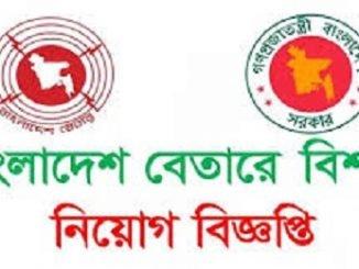Bangladesh Betar Job Circular Online
