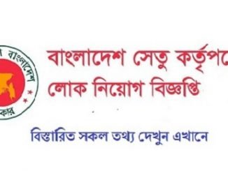 Bangladesh Bridge Authority BBA Job Circular Online