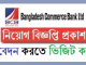Bangladesh Commerce Bank BCB Job Circular Online