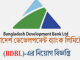 Bangladesh Development Bank Ltd BDBL Job Circular Online