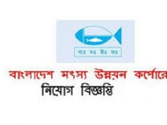 Bangladesh Fisheries Development Corporation BFDC Job Circular Online