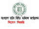 Bangladesh House Building Finance Corporation BHBFC Job Circular Online