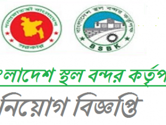 Bangladesh Land Port Authority BLPA Job Circular Online