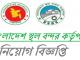 Bangladesh Land Port Authority BLPA Job Circular Online