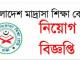 Bangladesh Madrasah Education Board Job Circular Online