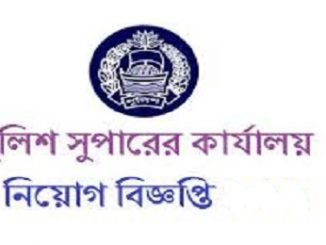Bangladesh Police Super Office Job Circular Online