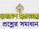Bangladesh Railway Job Question Solution Online