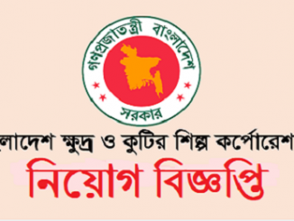 Bangladesh Small Cottage Industries Corporation BSCIC Job Circular Online