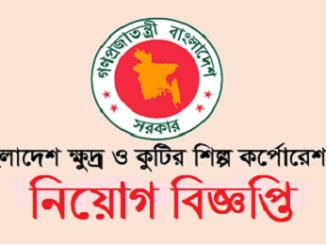 Bangladesh Small Cottage Industries Corporation BSCIC Job Circular Online