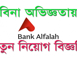 Bank Alfalah Limited Job Circular Online