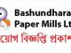 Bashundhara Paper Mills Ltd Job Circular Online