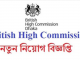 British High Commission Job Circular Online