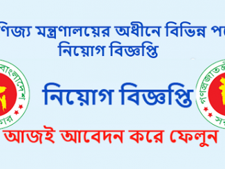 Commerce Ministry Job Circular Online