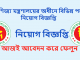Commerce Ministry Job Circular Online
