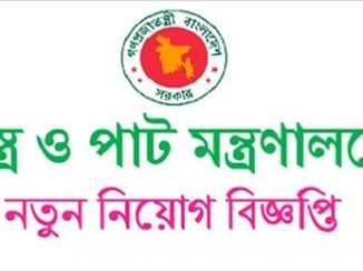 Department of Jute DGJUTE Job Circular Online