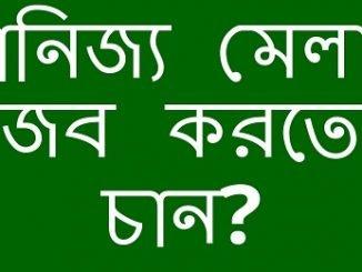 Dhaka International Trade Fair Job Circular Online