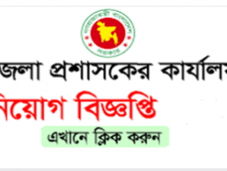 District Commissioner DC Office Job Circular Online