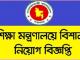Education Ministry MOEDU Job Circular Online
