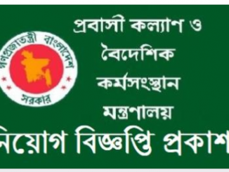 Expatriates Welfare and Overseas Employment Ministry Job Circular Online