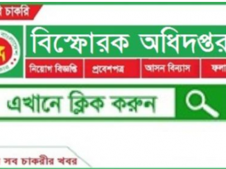 Explosives Department Job Circular Online