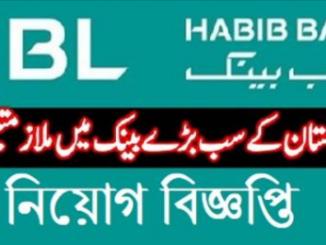 Habib Bank Limited Job Circular Online