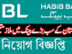 Habib Bank Limited Job Circular Online
