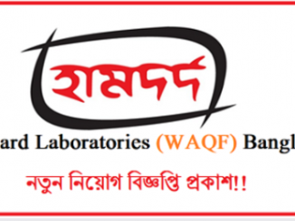 Hamdard Laboratories Job Circular Online