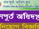 Housing and Public Works Department PWD Job Circular Online