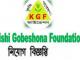Krishi Gobeshona Foundation KGF Job Circular Online