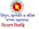 Mineral Development Bureau BOMD Job Circular Online